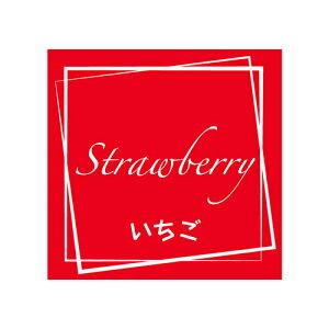 フレーバーシール いちご 98片 /業務用/新品