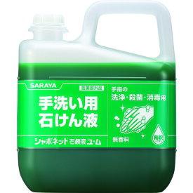 サラヤ ハンドソープ シャボネット石鹸液ユ・ム 5kg/業務用/新品/小物送料対象商品