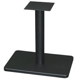【即納可】テーブルレッグ(LOWタイプ) 角ベース 4人用/1ポール 適合天板サイズ:900×500(mm)【業務用】【送料無料】