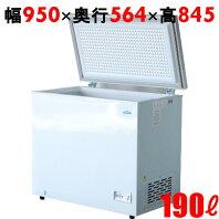 【業務用】冷凍ストッカー 190L 冷凍庫 チェストタイプ(上開きタイプ)TBCF