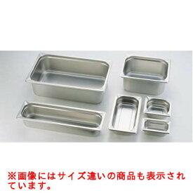 【TKG】KINGO ステンレスホテルパン 14150 1/4×150mm /7-0113-0137/業務用/新品