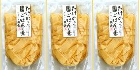 具たっぷり たけのこ ご飯の素 お得な3袋セット