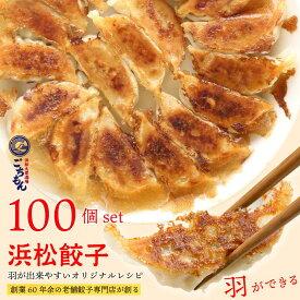 浜松餃子100個 浜松で創業60年の餃子屋が作る羽根つきオリジナル餃子【生冷凍】【送料無料】