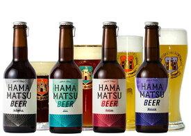 クラフトビール はままつビール 送料無料 飲み比べ 定番4種 ヴァイツェン1本 アルト1本 ヘレス1本 シュヴァルツ1本 浜松 ビール 地ビール プレゼント 贈り物 ギフト 受賞 静岡県 ドイツビール おすすめ