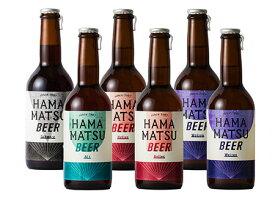クラフトビール はままつビール 送料無料 飲み比べ 6本セット ヴァイツェン2本 ヘレス2本 アルト1本 シュヴァルツ1本 浜松 ビール 地ビール プレゼント 贈り物 ギフト 静岡県 ドイツビール