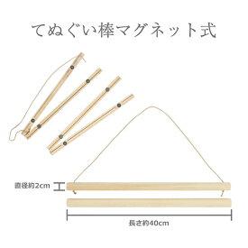 濱文様 木製てぬぐい棒 マグネット式