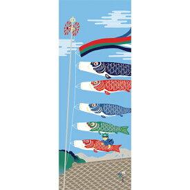 タペストリー 濱文様 絵てぬぐい 空およぐ鯉のぼり