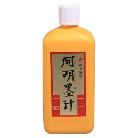開明墨汁(360ml)10本セット