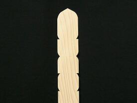 4尺塔婆(2寸5分幅)D級品[お試し10枚セット]寺院用品