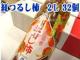 紅干し柿 上山市産をお歳暮干し柿に!山形県産 紅つるし柿「紅柿」 32個入 L