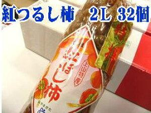 紅干し柿 上山市産をお歳暮干し柿に!山形県産 紅つるし柿「紅柿」 32個入 2L