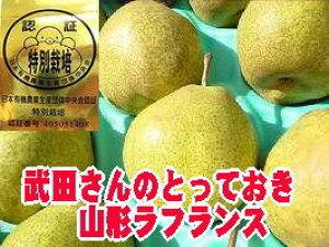 滝口さんお歳暮ラフランス通販 山形県特別栽培認者の西洋梨を販売取寄。約3kg 約7玉〜約9玉