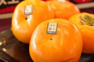 秋王柿(あきおうがき)販売 福岡県産の甘柿で種がない新品種 約4玉〜約5玉