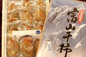 富山干し柿 お歳暮販売 三社柿(さんじゃがき)の通販お取り寄せ 約700g 約8個〜約12個
