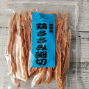 【メール便 送料100円】 みちのくファーム 無添加おやつ 国産鶏 鶏ささみ細切り 70g