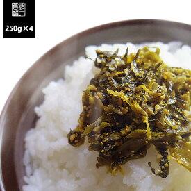 【メール便 送料100円】 めんたいからし高菜(油炒め)250g×4袋セット