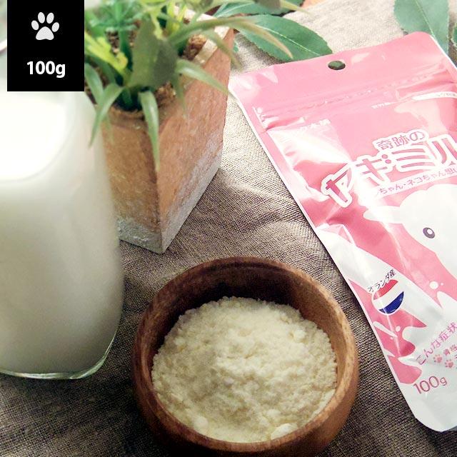ミルク本舗 オランダ産 奇跡のヤギミルクパウダー 粉末 100g 【メール便送料無料】