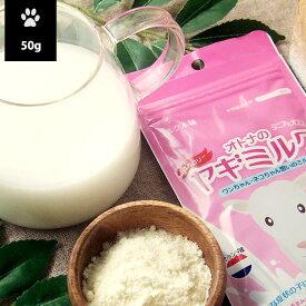 【メール便 送料100円】 ミルク本舗 オランダ産 オトナのヤギミルクパウダー(低脂肪タイプ) 粉末 50g