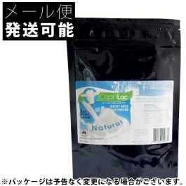 オーストラリア産無添加天然ヤギミルクパウダー粉末130g【メール便OK】