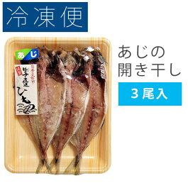 佐賀県呼子産海の幸セット【送料無料干物九州産ギフト】