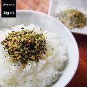 【メール便 送料100円】 ベストアメニティ 8種類の国産野菜使用 八葉ふりかけ 30g×2袋セット