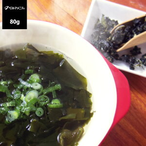 ベストアメニティ 熊本県 天草産 天然わかめスープ 乾燥 80g