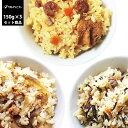 【メール便 送料100円】 ベストアメニティ 国産原料使用 炊き込みご飯の素 3種セット 150g×3袋