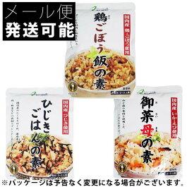 国産原料使用ベストアメニティ炊き込みご飯の素3種セット150g×3袋【メール便送料無料】