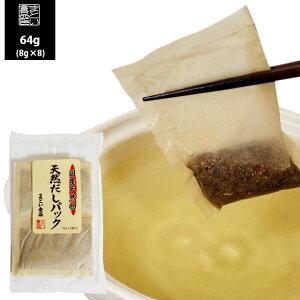 【メール便 送料100円】 国産天然物 天然だしパック 64g(8g×8包)