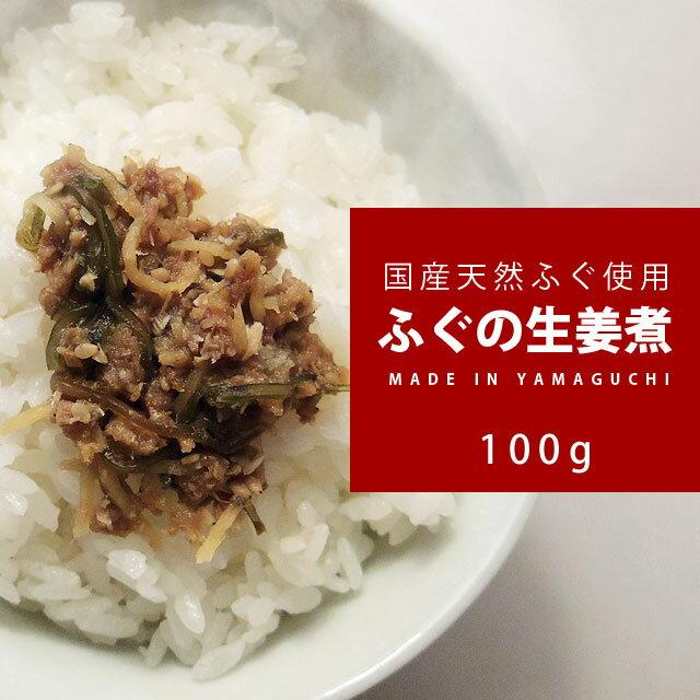 国産天然ふぐ使用 ふぐの生姜煮 (ごはんのおとも) 100g【メール便送料無料】