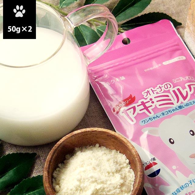 オランダ産 無添加オーガニック オトナのヤギミルクパウダー(低脂肪タイプ) 粉末 50g×2袋セット【メール便送料無料 犬 猫 ミルク本舗】