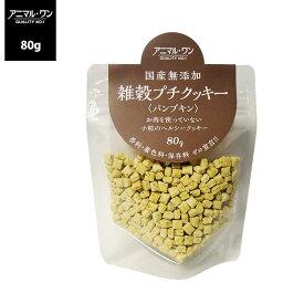 【メール便 送料100円】 アニマル・ワン 雑穀プチクッキー パンプキン 80g