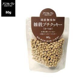 【メール便 送料100円】 アニマル・ワン 雑穀プチクッキー かつお 80g