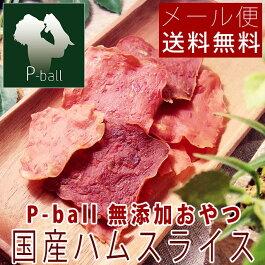P-ball無添加おやつ国産ハムスライス30g【メール便送料無料犬用猫用おやつペットドッグフードピーボール】