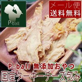 P-ball無添加おやつ国産ターキーチーズ包み50g【メール便送料無料犬用猫用おやつペットドッグフードピーボール】