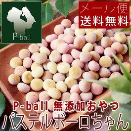 P-ball無添加おやつパステルボーロちゃん70g【メール便送料無料犬用猫用おやつペットドッグフードピーボール】