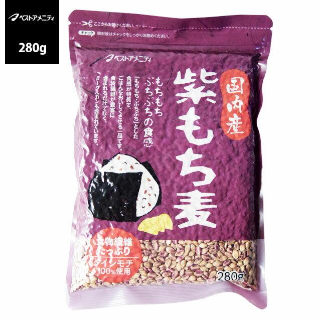 国内産100% 紫もち麦 280g 【メール便送料無料 国産 大麦】