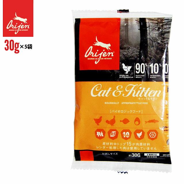 オリジン キャット&キティ キャットフード サンプル 30g×5袋セット 【メール便送料無料】