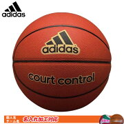 アディダスバスケットボール7号球コートコントロールAB7117