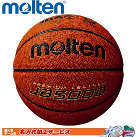名入れ対応! モルテン バスケットボール ミニバス 小学校用 5号球 検定球 JB5000 B5C5000