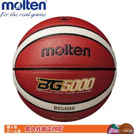 名入れ対応! モルテン バスケットボール 5号球 検定球 BG5000 B5G5000