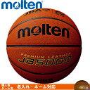名入れ対応! モルテン バスケットボール 女子用 レディース 6号球 検定球 JB5000 B6C5000