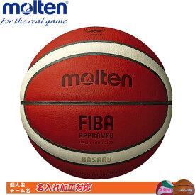 名入れ対応! モルテン バスケットボール 女子用 レディース 6号球 検定球 BG5000 B6G5000