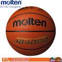 名入れ対応! モルテン バスケットボール 7号球 男子一般 検定球 JB4000 B7C4000