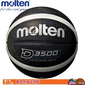 名入れ対応! モルテン バスケットボール 7号球 男子一般 屋外用 D3500 B7D3500-KS