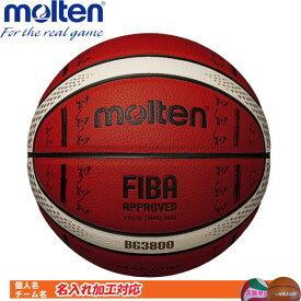 名入れ対応! モルテン バスケットボール 7号球 国際公認球 BG3800 FIBAスペシャルエディション B7G3800-S0J