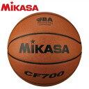 名入れ対応! ミカサ バスケットボール 7号球 検定球 CF700
