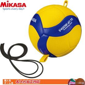 名入れ対応! ミカサ バレーボール トレーニング用 4号球 V400W-AT-TR