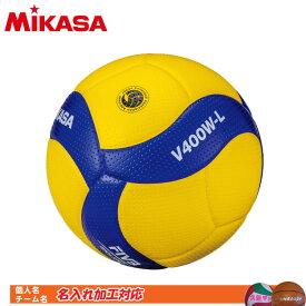 名入れ対応! ミカサ 小学生バレーボール 4号球 検定球 V400W-L