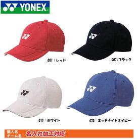 名入れネーム刺繍OK! ヨネックス テニス 帽子 キャップ 40061